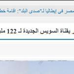 مساحة الكرة الأرضية 149مليون كم مربع.. المصريين حفروا منها 122 مليون كم مربع.. إذن: مصر فاضلها 27 و تبقى قد الدنيا.. http://t.co/DICAMVn0vJ