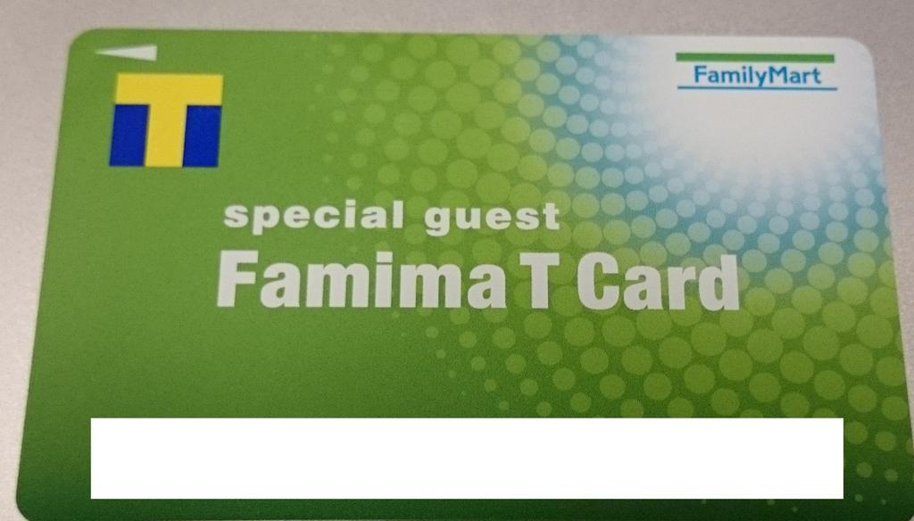 ファミマでいつもどおり「Tポイントカードないです」って言おうとしたら、向こうから「ポイントつけといたからやるよ」とカード渡してきて動揺してる http://t.co/Z6o6MulwY3