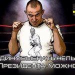 Алексей Олейник - «удар Путина». P.s. В поединке Абсолютного бойцовского чемпионата (UFC) Олейник победил американца http://t.co/z795bh9sgR