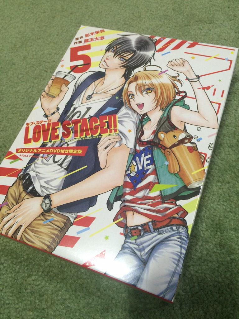 LOVE STAGE 11話のDVDつき第5巻が発売しましたあ!コミックスにアニメ1話分つくなんて、凄い素敵な時代だよね