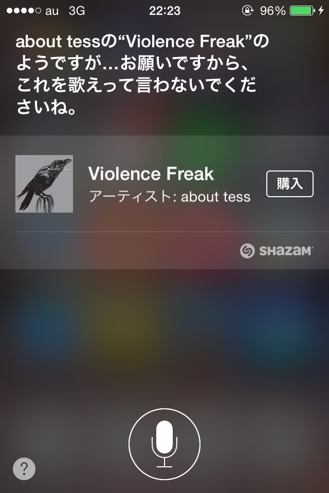 Siriに「この曲は何?」って言って音楽流すと答えてくれるんだけどabout tessを流した結果がお茶目だった。 http://t.co/3kfecYMxD6