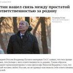 Искусство заголовка обновленной ленты.ру: http://t.co/vOfKi4XMrm