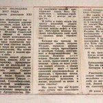 Послание в будущее. Письмо молодежи 2017 года, написанное молодежью 1967 года... http://t.co/38bgfdEQUP