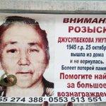 Репост ребята. Пропал человек. Шла по Гоголя, увидела.:( поможем? http://t.co/ItWoydAP71