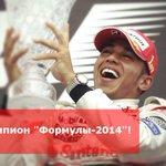 """Хэмилтон - чемпион """"Формулы-2014""""! Чествуем победителя! http://t.co/PLKN4K0YYu http://t.co/DR6Hvp8hXH"""