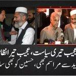تین دن تک مینار پاکستان پر حکمرانوں کے خلاف تقریریں اور آخری دن انہی کے ساتھ پریس کانفرنس.. #GujranwalaStandsWithIK http://t.co/WKMS6jGcDd