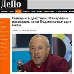 Макаревич устал, не закусил или просто неудачно пошутил — украинским журналистам не до шуток http://t.co/OC1mSrV4Yk http://t.co/xa3RH2ckbU