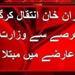 BREAKING NEWS @ImranKhanPTI RIP http://t.co/MnlRO1c5wF