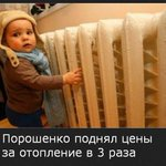 Порошенко увеличил в 3 раза цену на отопление для украинцев http://t.co/FiJLXggoJL http://t.co/YZsojnPhWm