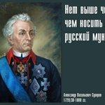Сегодня 24 ноября в этот день 284 года назад родился величайший русский полководец генералиссимус - Александр Суворов http://t.co/kbRwcYawjV