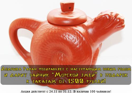 Поздравления к подаркам чайник 56