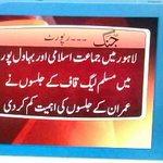 Imran Khan faces embarrassing defeat Bas #WazirEAzamNAWAZSHARIF @MaryamNSharif @SaimaFarooq @moazzamali9 http://t.co/RJBTSAujKE