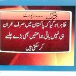 Imran Khan faces embarrassing defeat Bas #WazirEAzamNAWAZSHARIF @MaryamNSharif @SaimaFarooq @moazzamali9 http://t.co/yxq4Es9n0R