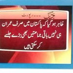 Imran Khan faces embarrassing defeat Bas #WazirEAzamNAWAZSHARIF @MaryamNSharif @SaimaFarooq @moazzamali9 http://t.co/I3RskwiMpr