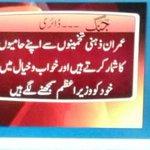 Imran Khan faces embarrassing defeat Bas #WazirEAzamNAWAZSHARIF @MaryamNSharif @SaimaFarooq @moazzamali9 http://t.co/x1PozMePVj