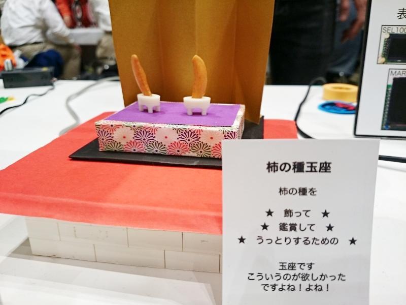 3Dプリンタで作った柿の種玉座が個人的にツボ #mft2014 http://t.co/DkOCLla2FH