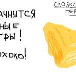 Слойка-пересмешница http://t.co/kPYSAP3VK9
