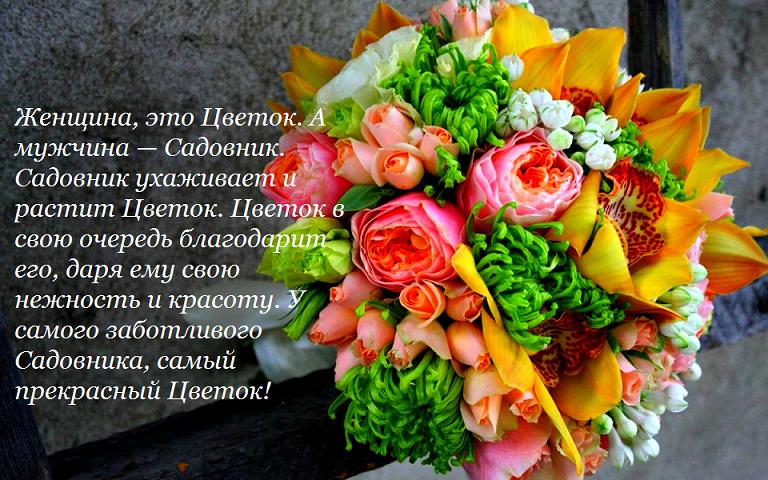 Поздравления садовница