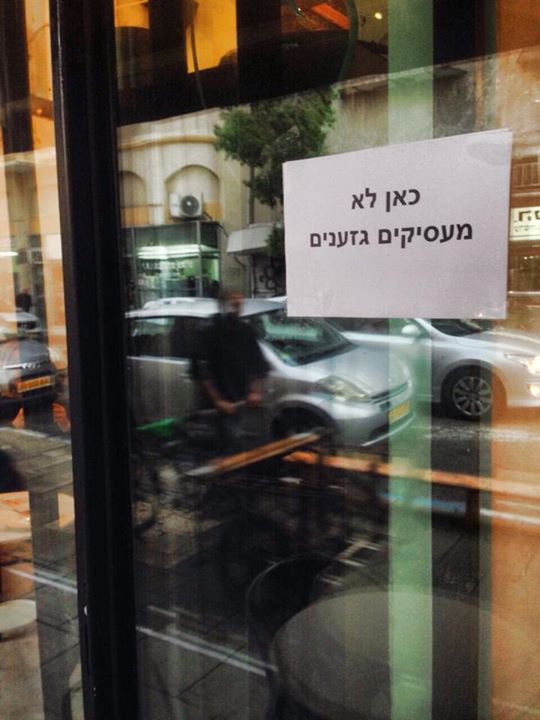 """Sign at Tel Aviv cafe: """"We don't employ racists here"""" (in response to store with sign: """"We don't employ Arabs here"""") http://t.co/8JJcC4mqZk"""