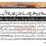 TTP - Talibans extension in Pakistan (Peshawar chapter) takes Suo Moto Notice of extortion in provincial capital. http://t.co/m4Pi7C48UH