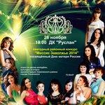 В Ульяновске пройдет финал конкурса «Миссис Заволжье-2014» http://t.co/gzVnxTzGvd http://t.co/41zqeqBEyJ