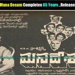 RT @NtrFan01: 65 years for Legend #NTR 's first film #ManaDesam  @HeroManoj1