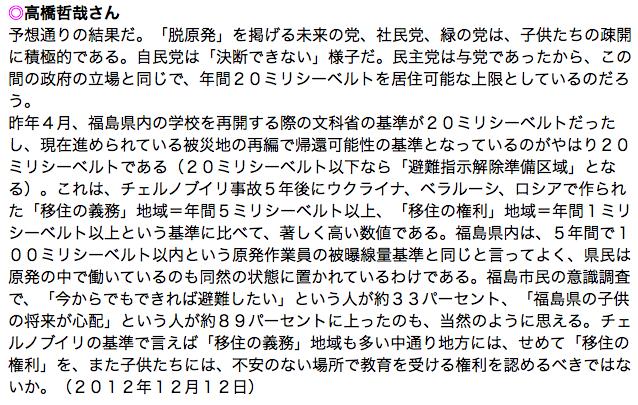 この高橋哲哉おっさんにとって、福島は悲惨な状況でないと困るらしい。読むとチェルノブイリの間違いデータを持ち出したり、政府の曖昧な基準値を持ち出したり、この人にとっては調べたつもりだろうけれど、教授としては恥ずかしいレベルの知力。 http://t.co/ooiP070kFC