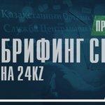 СЕГОДНЯ в 12:00 #брифинг с участием знаменитых спортсменов! Илья Ильин, Жасулан Кыдырбаев, Зульфия Чиншанло! На #24KZ http://t.co/4gBItjMBu3