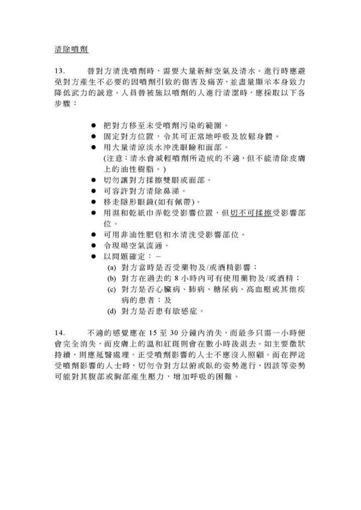 Actually the police follow nothing. RT @hkdemonow: RT @hoccgoomusic: 警隊內部戰術手册對清洗催淚噴劑之指引。 http://t.co/XENNAYpd0y http://t.co/BT8L423EP3
