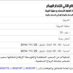 . عاجل - تنبيه أمطار رعدية على #الشرقية حتى س12 والبرق يُشاهد الآن في #الجبيل   اللهم صيبا نافعا وسقيا رحمة لا عذاب . http://t.co/eqSMDQpdNG