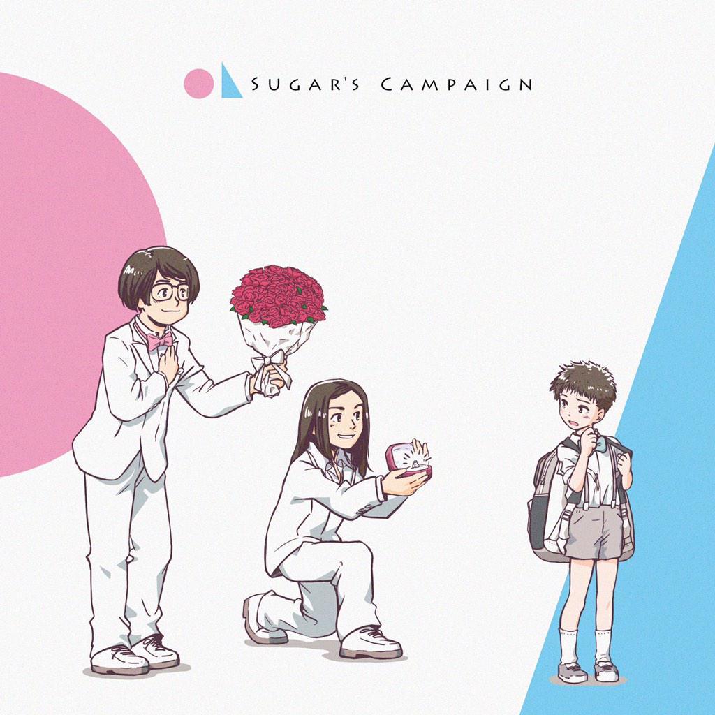 Sugar's Campaignのメジャー第一弾ニューシングル「ホリデイ」、ついにitunesでリリースされました!聴いてね!!https://t.co/21ZtQdSQY9 http://t.co/zEmL4KEPG6