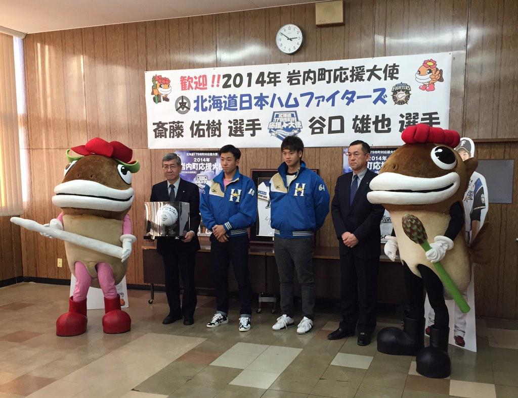 今日は2014年岩内町応援大使の斎藤佑樹選手と谷口雄也選手と会ったどー! http://t.co/jd66z89Odr