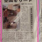 旭川を誇らしく思った記事。 拡散していただきたいけど、私のツィートじゃ無理かな… http://t.co/VlThCgCbQL