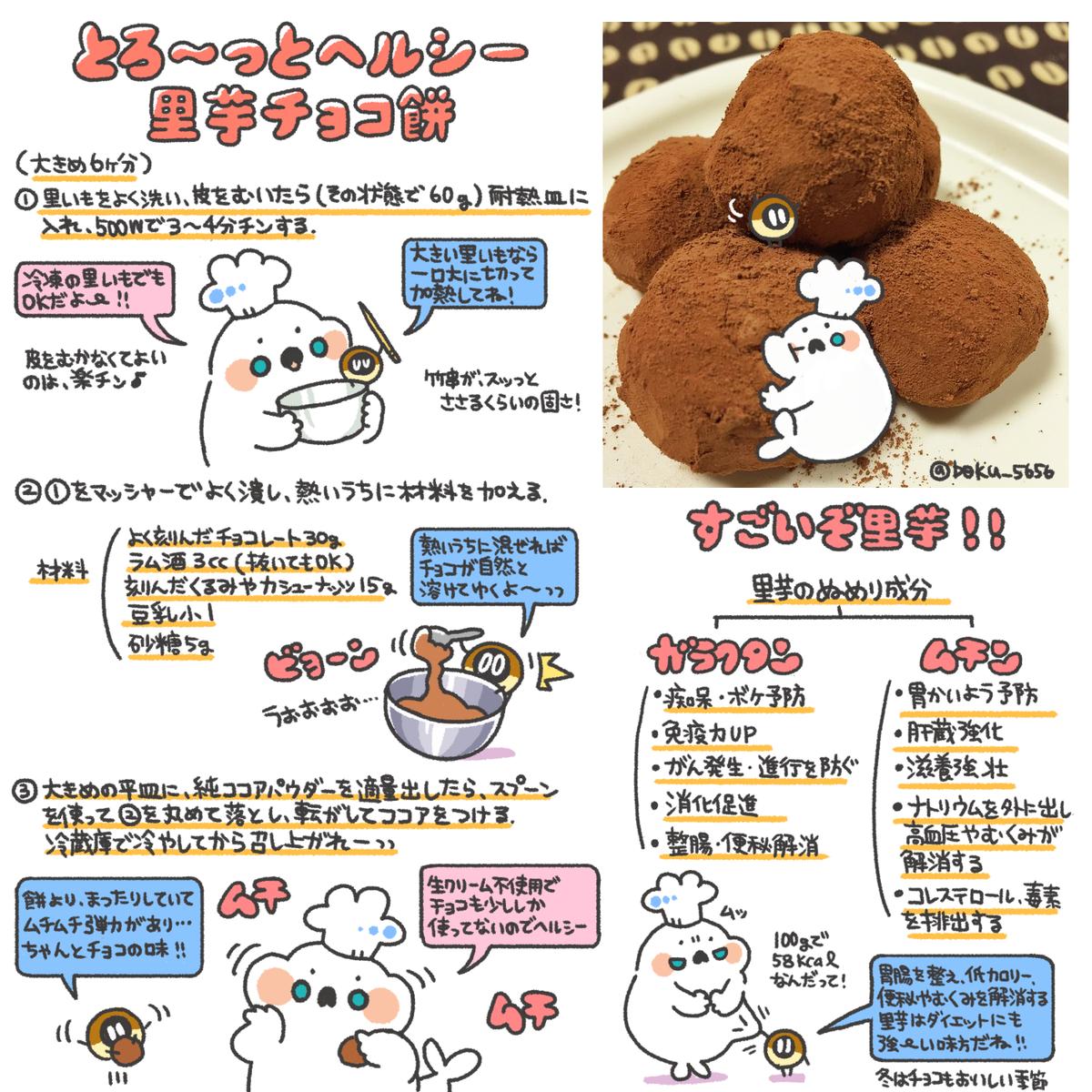 とろ〜っとヘルシー!里芋チョコ餅のレシピまとめました!✧٩( OO )و ✧ , ツイナビ