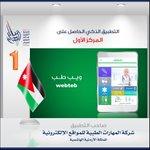 التطبيق الأردني (ويب طب Webteb) يحصل المركز الأول لأفضل التطبيقات الذكية على مستوى الوطن العربي #informatics_award http://t.co/YrDq4mUcFW