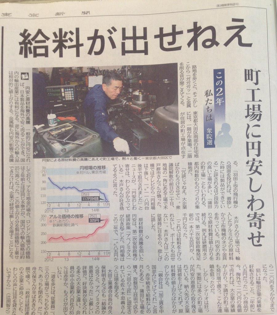 これはいい記事。 「冗談じゃねえ、大企業ばっか儲けさせやがって」と言う蒲田の職人の記事。 大見出しで「給料が出せねえ」ってのがまた泣かせるね〜 http://t.co/FM0AKWLsrp