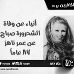 أعلنت وسائل إعلام لبنانية صباح اليوم الأربعاء وفاة الفنانة اللبنانية #صباح، واشتهرت بعدة ألقاب مثل #الصبوحة #الشحرورة http://t.co/kwz7Y4GR6g