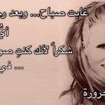 وداعاً شحرورة #لبنان #صباح http://t.co/RHnApnk37S