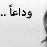 وداعا #صباح http://t.co/jsO4JnWqJf