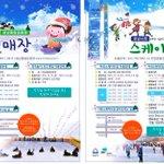 """""""RT:@Jaemyung_Lee: 성남시가 12. 13. 부터 스케이트장(성남시청)과 눈썰매장(종합운동장)이 개장합니다. 시청에 오는 길에 """"행복이""""도 만나고 시장실에도 인증샷 하러 오세요^^ http://t.co/LnbicRPdY3"""""""