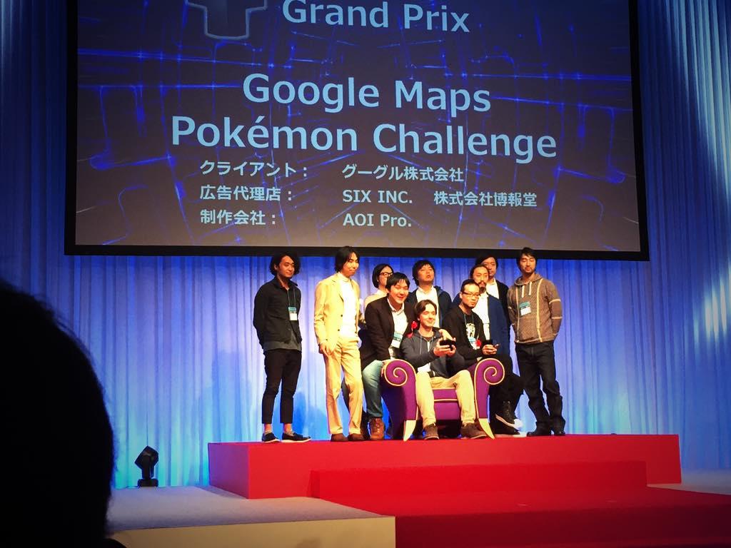 企業の部グランプリはGoogle Maps ポケモンチャレンジ!Yahoo Awardなのにw http://t.co/eeLo2O8bcU