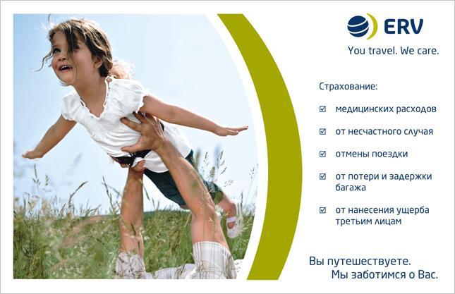 Erv страховка беременных отзывы