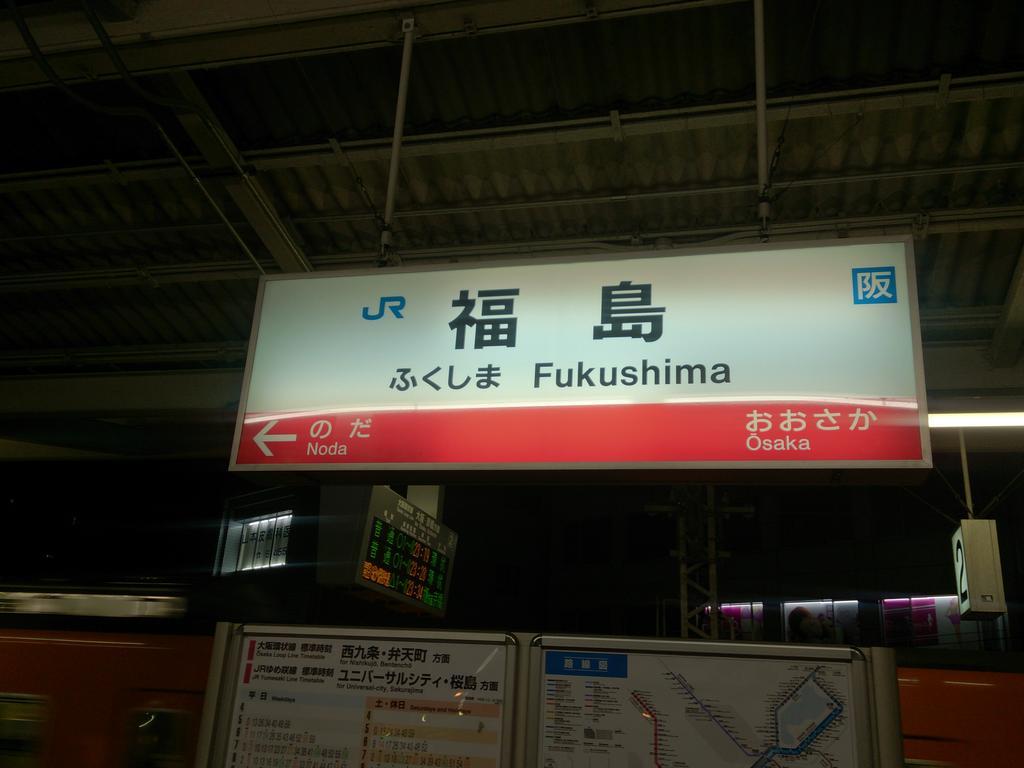 みんな地理が苦手なようだから特別に教えてあげるけど、福島県は大阪府の隣にあるんやで、で、反対側は千葉県野田市なんやで http://t.co/sN57H5kClR