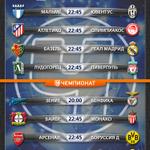 Экспресс на сегодняшние матчи Лиги чемпионов! http://t.co/DvKfZSULtt http://t.co/4bLIWktTkl