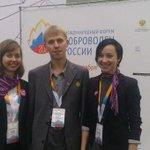 """Сегодня на форуме встретил прекрасных девочек из Санкт-Петербурга, с замечательной молодёжной организации """"МИР"""" http://t.co/aa4yXE7c34"""