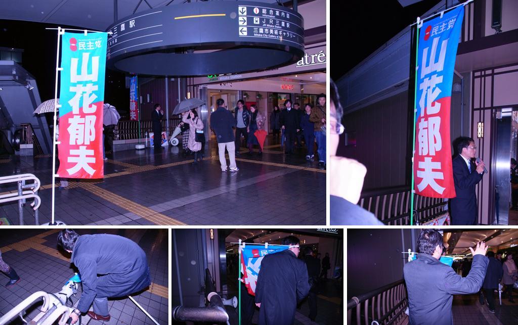 26日夕7時頃、三鷹駅南口。民主党の山花郁夫が氏名入りのぼり旗2本を掲げて街頭演説。わざとフラッシュを炊いて2、3枚撮影w 運動員が「何を撮ってるんですか!」と言ってきたが、無視して撮ってると、のぼり旗やトラメガを急いで片付け始めたw http://t.co/Uz3XAdbLfw