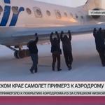 Видео дня. «Не толкали, а просто баловались». Как в Игарке взлетел примерзший самолет http://t.co/bcR2xYM7q3 http://t.co/3R1wGiEcxV