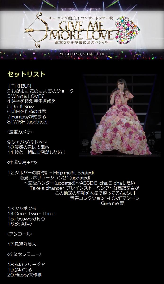 『モーニング娘。'14 コンサートツアー秋    GIVE ME MORE LOVE      ~道重さゆみ卒業記念スペシャル~』  セットリスト  → http://t.co/ObEPktr501