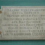 Палаты Санкт-Петербургской Академии Наук, Библиотеки и Кунсткамеры заложили в 1718 году #Кунсткамера300 http://t.co/e5fTP1QPyL