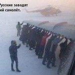 Русские завели замёрзший самолёт. Для русских нет ничего невозможного. http://t.co/RywEONq940